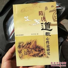 隋唐道教心性论研究