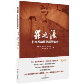 罪之源 : 日本发动侵华战争始末