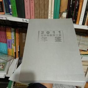 北京市教育工会年鉴2011