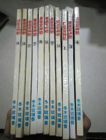 星座宫神话(1.3.4.7.8.12.13.15.16.17.20)