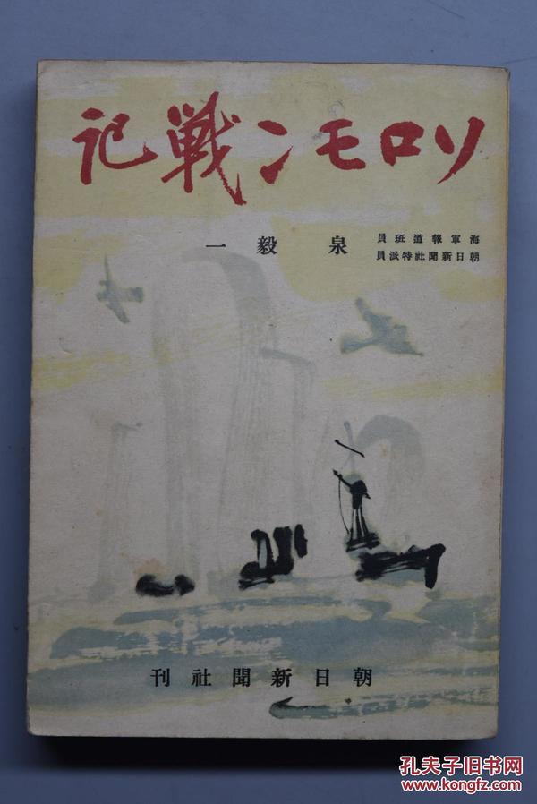 二战史料《所罗门战记》所罗门海战  一册全 旗舰战斗经过要图一张 第二次世界大战期间发生在太平洋所罗门群岛上的重大战斗 前后进行了数次以法西斯日本对抗美澳盟军为作战双方日本战败 朝日新闻社刊1943