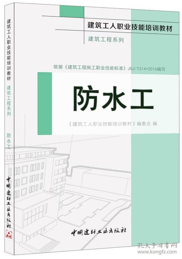 防水工·建筑工程系列·建筑工人职业技能培训教材