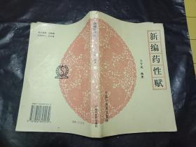 新编药性赋(1996年一版一印)