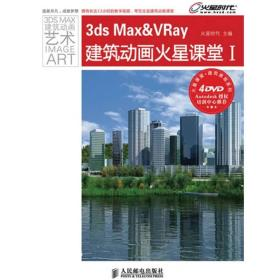 3ds Max&VRay建筑动画火星课堂 Ⅰ 专著 火星时代主编 3ds Max&VRay jian zhu dong hua hu