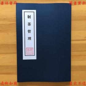制茶管理-陈椽编著-1950年排印本(复印本)