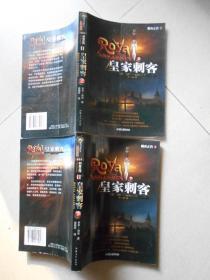 刺客正传II:皇家刺客(上下全二册)