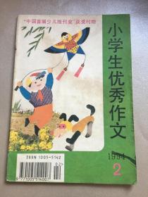 小学生优秀作文 1994年第2期