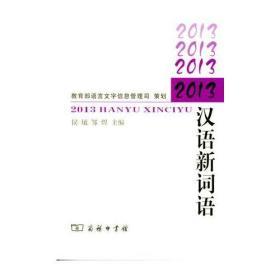 2013汉语新词语