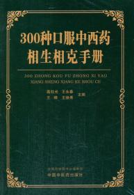 300种口服中西药的相生相克手册