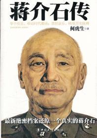 民国人物传:蒋介石传