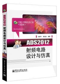 ADS2012射频电路设计与仿真