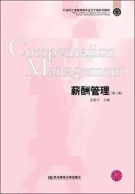 薪酬管理(第三版)/21世纪工商管理类专业主干课系列教材