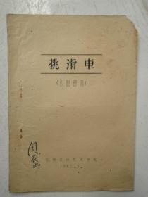 景德镇市文化戏曲志图书资料之:京剧曲谱-挑滑车(油印本)