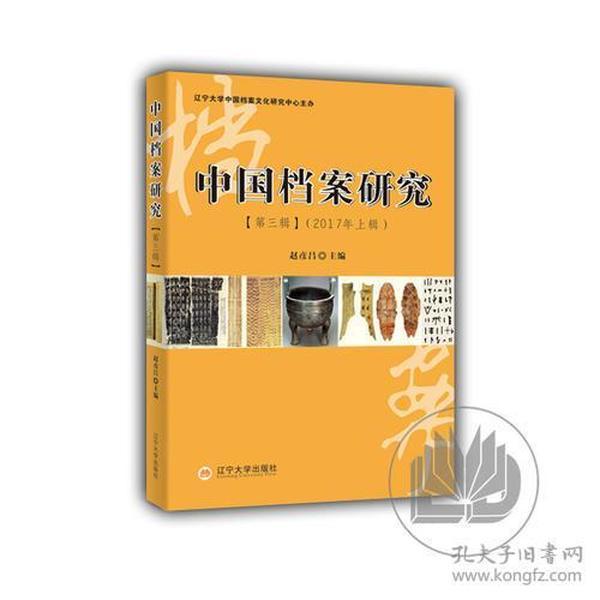 中国档案研究 第三辑