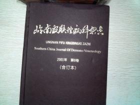 岭南皮肤性病科杂志  合订本 2001年 第8卷     书脊开裂