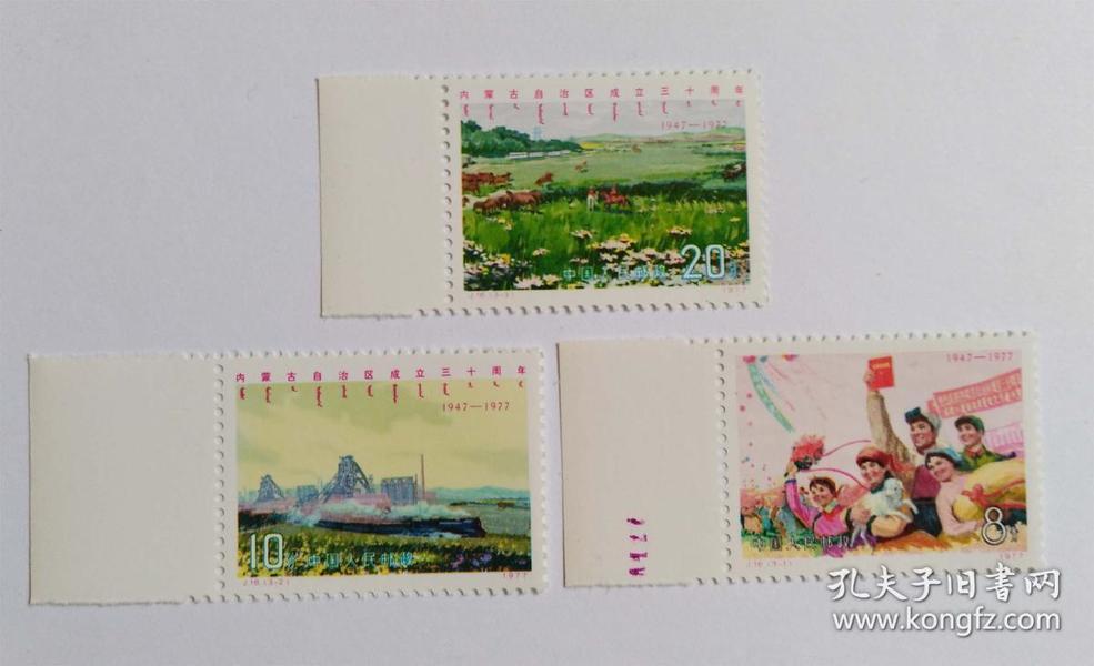 J16 内蒙古自治区成立三十周年全新邮票(带边)