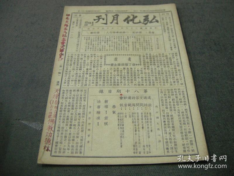 民国佛教书刊;民国37年《弘化月刊------第80期》