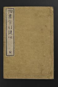 """《四书字引捷径》线装一册全 和刻本 工具书 辅助四书的学习 甲斐蜂城先生著 温故堂藏""""四书""""蕴含了儒家思想的核心内容,是儒学认识论和方法论的集中体现。其在汉族思想史上产生过深远的影响。明治二年1869年"""