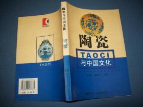 陶瓷与中国文化