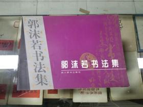 郭沫若书法集   彩色印刷内有折页