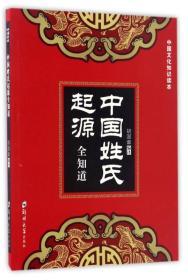 H-中国文化知识读本:中国姓氏起源全知道
