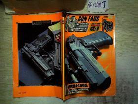 枪迷-枪枪入梦