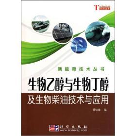 生物乙醇与生物丁醇及生物柴油技术与应用