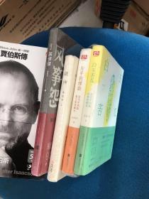 风筝怨  藕神 白玉苦瓜 左手的缪斯【全新未开封·4册】