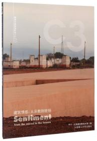 建筑情感·从宗教到世俗/建筑立场系列丛书