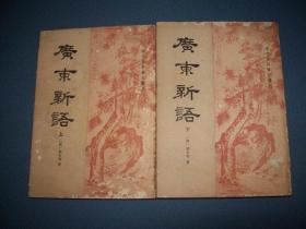 广东新语-上下册-85年一版一印