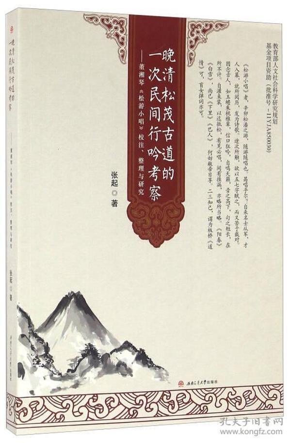 晚清松茂古道的一次民间行吟考察 董湘琴《松游小唱》校注、整理与研究