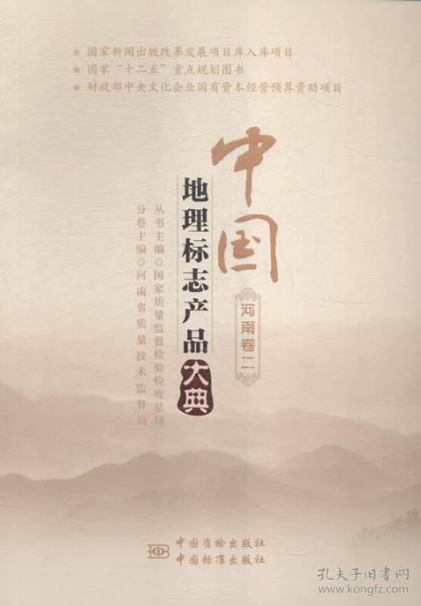 正版包邮X/中国地理标志产品大典 河南卷 二 专著 国家质量监督检验检疫总局主编 河/9787502641054/Y7