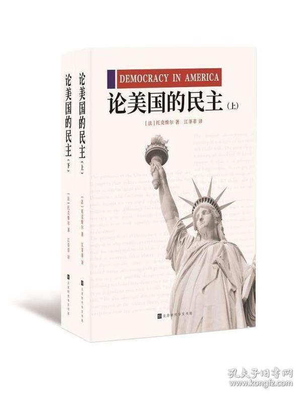 论美国的民主(上下册)