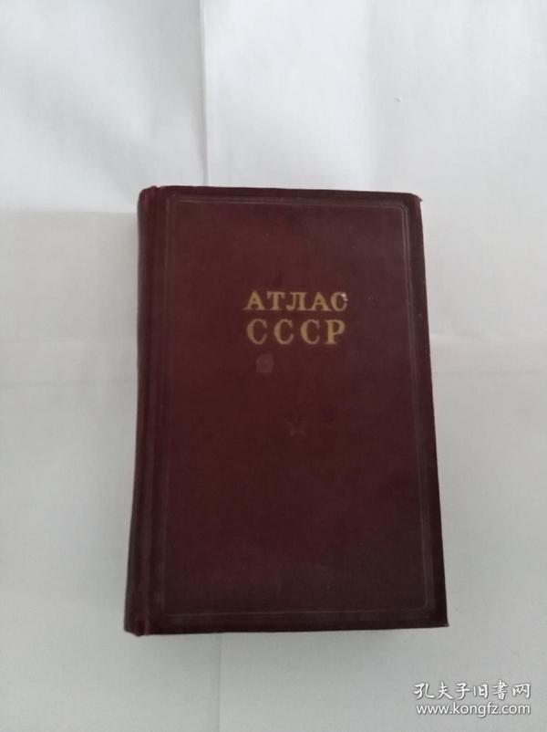 苏联老地图集