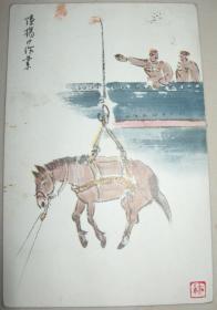 日本侵华 军事邮便  日军 民国实寄 明信片 1枚  陆扬场作业 日军从战舰上搬运骑兵战马