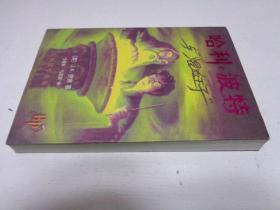 哈利波特与混血王子-【全一册】一版一印