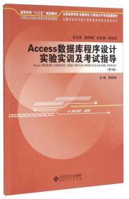 Access数据库程序设计实验实训及考试指导(第3版)