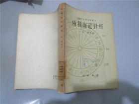两种海道针经·中外交通史籍丛刊