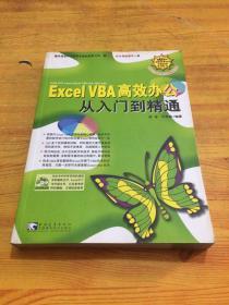 Excel VBA 高效办公从入门到精通(无光盘)  [正版  现货]  一版一印