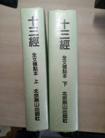 十三经:全文标点本 【上下册】