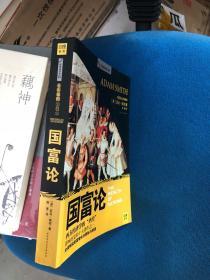 国富论 【全彩插图精读本】
