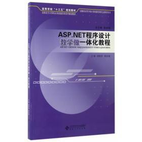 ASP.NET程序设计教学做一体化教程