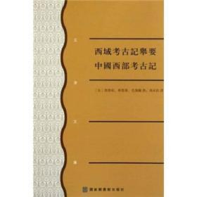 特价 西域考古记举要 中国西部考古记