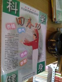 大众科学v科学系列挂图:木兰拳--五路双扇简化比关大电影的棒球图片