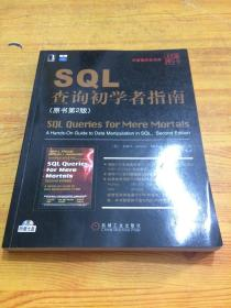 SQL查询初学者指南(原书第2版)无光盘   [正版  现货]  一版一印