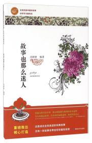 全民阅读中国好故事  故事也那么迷人