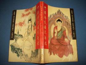 中国佛教图像解说-