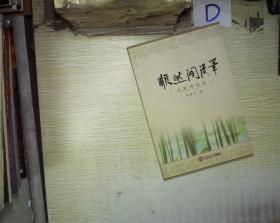 顺然阁漫笔:远航诗文选(签名本)
