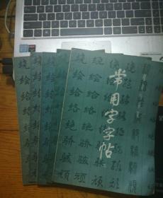 常用字字帖(楷隶行草篆)1-4册+增补本5本合售
