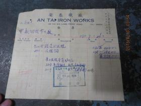 民国28年《安泰铁厂》发票,包真,存于a纸箱162